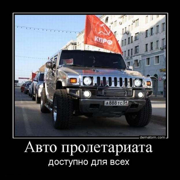 347751-avto_proletariata_dostupno_dlia_vseh